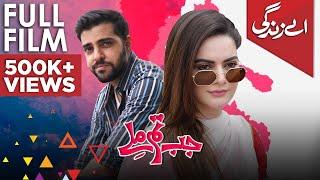 Minal Khan   Furqan Qureshi   Jab Tum Milay   Aey Zindagi Series   Romantic Short Film   C1 Shorts