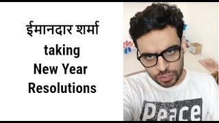 Imaandar Sharma ke New Year Resolutions । ईमानदार शर्मा । Satish Ray