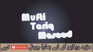 Mufti  seab urdu bayan new very emotional