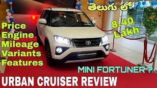 Toyota Urban Cruiser Review in Telugu|Urban Cruiser Price,Features,Mileage,Engine,Variants in Telugu