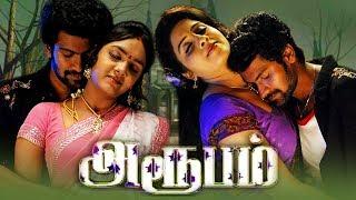 Tamil Movies # Aroopam Full Movie # Tamil Horror Movies# Latest Tamil Movies# Tamil Super Hit Movies