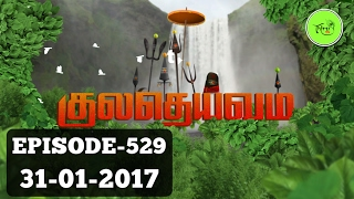 Kuladheivam SUN TV Episode - 529 (31-01-17)