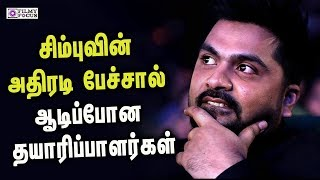 Download Simbu on high salaries paid to actors | Producers Council Strike | Latest Tamil Movie News | STR Video