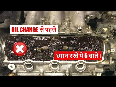 5 Things to know before engine oil Change || गलती मत करना