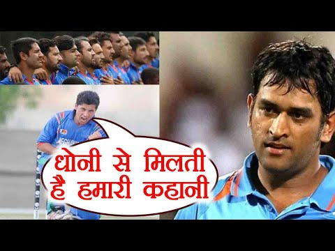 India vs Afghanistan Test : We All have Life story like MS Dhoni : Sharafuddin | वनइंडिया हिंदी