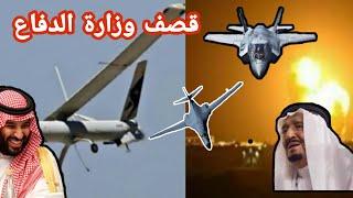 شاهد لحضة - وصول الصواريخ و الطائرات المسيرة الى عمق السعوديه في الرياض, فوق وزارة الدفاع السعودية