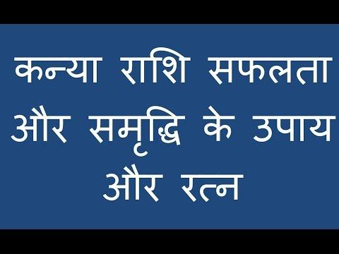 कन्या राशि  उपाय और रत्न I kanya  Rashi remedies and stone for success