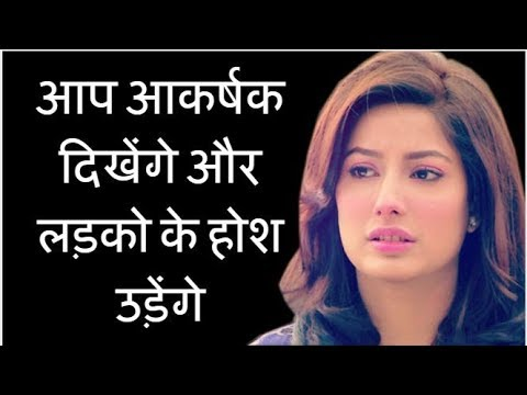 How To Look BEAUTIFUL AND ATTRACTIVE  Acording To Boys Tips For Girls Hindi