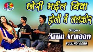 छौड़ी भेल होली में लरकर Chhaudi Bhail Biya Holi Me Larkor # Arun Araman # Jhankar Holi