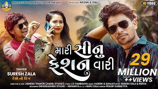 Suresh Zala New Song   Mari Sinu Fashion Vari   Suresh Zala Latest Gujarati Song  Bapji Studio