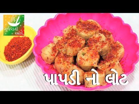 Papdi No Lot - Khichu Recipe | Recipes In Gujarati [ Gujarati Language] | Gujarati Rasoi