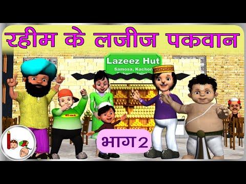 Short Story - Raheem's tasty food - Part 2 - Hindi