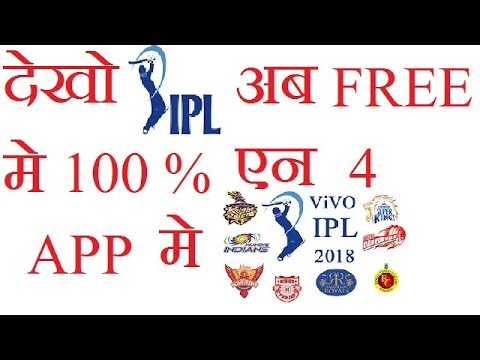 iPL 2018 Live streaming Apps list on Android mobile