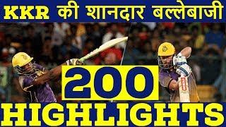 Andre Russell, Nitish Rana Guide Kolkata To 200 vs Delhi | Kolkata Knight Riders vs Delhi Daredevils