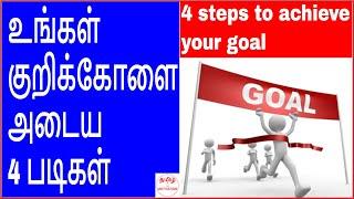 4 Steps To Achieve Your Goal குறிக்கோளை அடைய 4 படிகள்|nambikkai Kannan|tamil Motivation