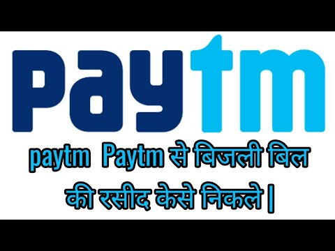 How to download electricity bill receipt from paytm  {paytm se bijli ke bill ki rasid kaise nikale}