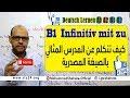 18#  B1- Infinitiv mit zu   كيف تتكلم عن المدرس المثالي بالصيغة المصدرية