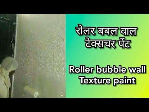 Wall texture super fine bubble roller finish .