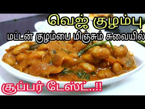 Butter Beans Kuzhambu - பட்டர் பீன்ஸ் குழம்பு |  vegetarian Meal Ideas in Tamil | vegan Meal Ideas