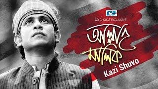 Allah Malik | Kazi Shuvo | Bangla Music Video | Full HD