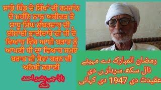Partition 1947 Story Ep 111 Baba G Basheer Ahmad Pind Chhapa Ram Singh Amritsar