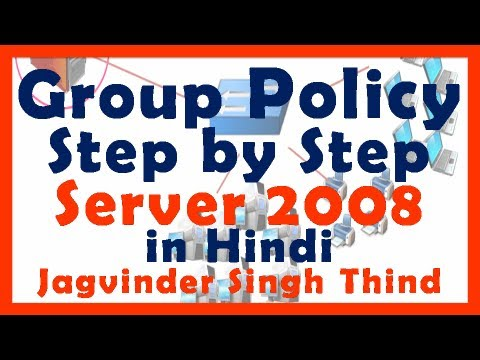 GPO Group Policy in Server 2008 in Hindi - Part 1