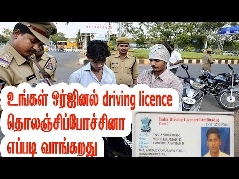 driving licence lost||How to get Lost driving licence|how to register police complaints online tamil