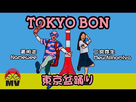 Xxx Mp4 Tokyo Bon 東京盆踊り2020 MakuDonarudo Namewee 黃明志 Ft Cool Japan TV 亞洲通吃2018專輯 All Eat Asia 3gp Sex