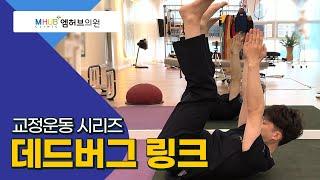 대전도수치료-데드버그 링크 걸기(with.대전엠허브의원.라파본TV)