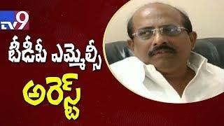 CBI arrests TDP MLC Vakati Narayan Reddy - TV9