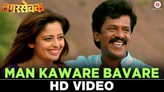 Man Kaware Bavare   Nagarsevak   Upendra Limaye & Neha Pendse   Bela Shinde & Kunal Ganjawala