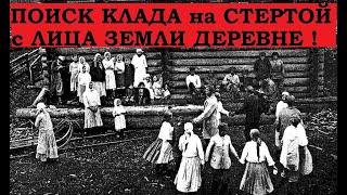 ПОИСК КЛАДА на СТЕРТОЙ с ЛИЦА ЗЕМЛИ деревне !