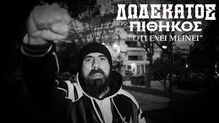Download 12oς ΠΙΘΗΚΟΣ - ΟΤΙ ΕΧΕΙ ΜΕΙΝΕΙ(One take Video)