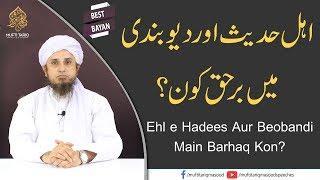 Ehl e Hadees Aur Deobandi Main Barhaq Kon? | Best Bayan