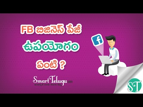 Top 7 Advantages with Facebook Business Page in Telugu Video | SmartTelugu