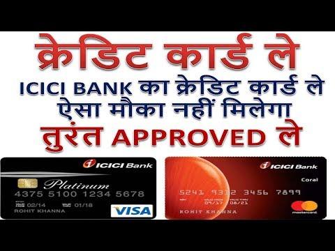 क्रेडिट कार्ड ले ICICI BANK का क्रेडिट कार्ड ले   ऐसा मौका नहीं मिलेगा  तुरंत APPROVED ले