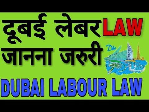 दूबई लेबर law जानना जरुरी।।  DUBAI labour law 2018 || hindi ,Urdu