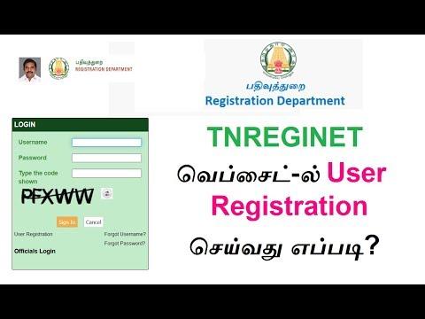TNREGINET வெப்சைட்-ல் User Registration செய்வது எப்படி?user registration account  tnreginet tamil