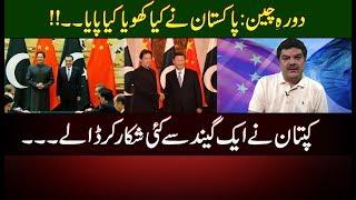 دورہِ چین: پاکستان نے کیا کھویا کیا پایا ۔۔۔