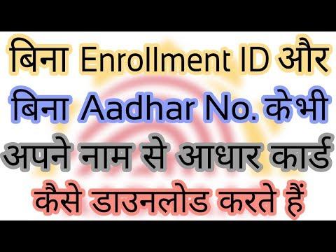 अपने नाम से आधार कार्ड डाउनलोड करे 2018 | Download Aadhar card By Name Easily Without any detail