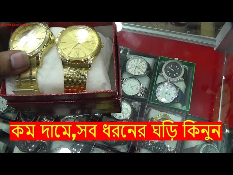 Buy Best quality Watches In Bd/Buy Orginal Omega,Rolex,Fastrack Watch in Dhaka 2018/shapon khan vlog