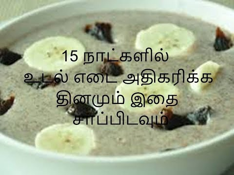 How to gain weight in 15 days Naturally Tamil / udal yedai athikarika