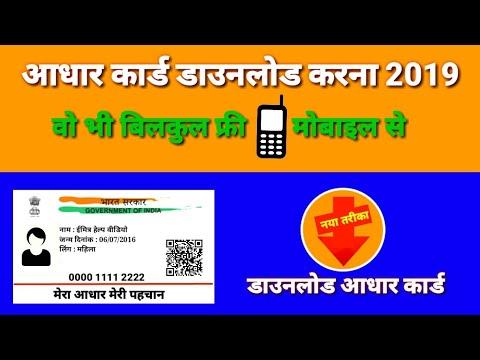 Aadhaar Card Download 2019 In Mobile Phone | आधार कार्ड मोबाइल फोन में कैसे निकाले | AadharCrad 2019