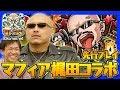 【コトダマン】マフィア梶田コラボを先行プレイ!【4GamerSP】