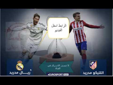 نهائي دوري ابطال اوروبا 2016- ريال مدريد vs اتلتيكو مدريد  بث مباشر