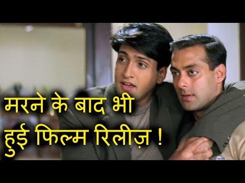 मरने के बाद रिलीज हुई इंदर कुमार की आखिरी फिल्म...