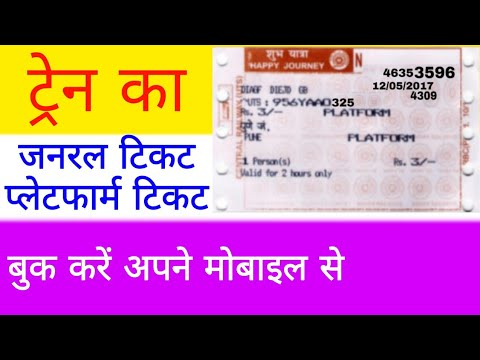 How to book general ticket online | train ka general ticket kaise book kare | normal ticket in uts