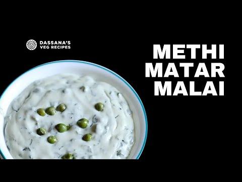 methi matar malai -  restaurant style methi matar malai, how to make methi matar malai recipe |