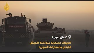 🇹🇷 القوات التركية والمعارضة السورية تسيطران على قرى شمال سوريا