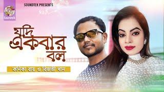 Jodi Ekbar Bolo | যদি একবার বল | Konika Roy | Rizvi Khan | Lyrics Video | New Bangla Song | Soundtek
